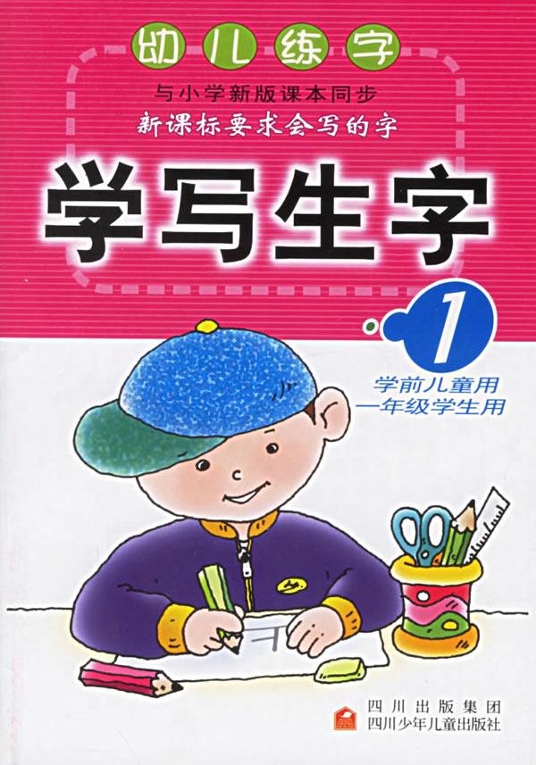 学生用)/幼儿练字图片