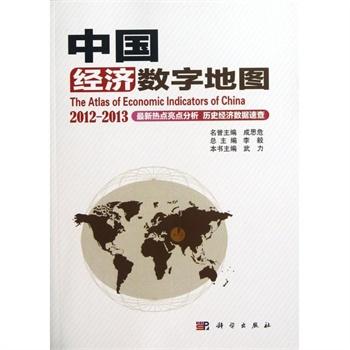 《中国经济数字地图(2012-2013)》