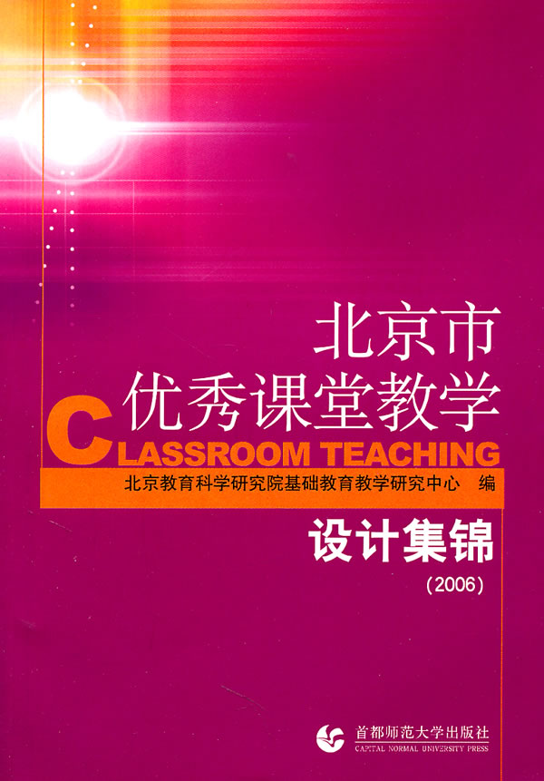 北京市优秀课堂教学/设计集锦(2006)