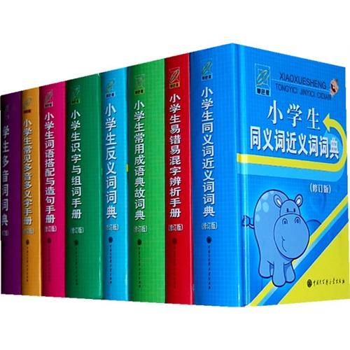 家有儿女 小学生语文实用工具书