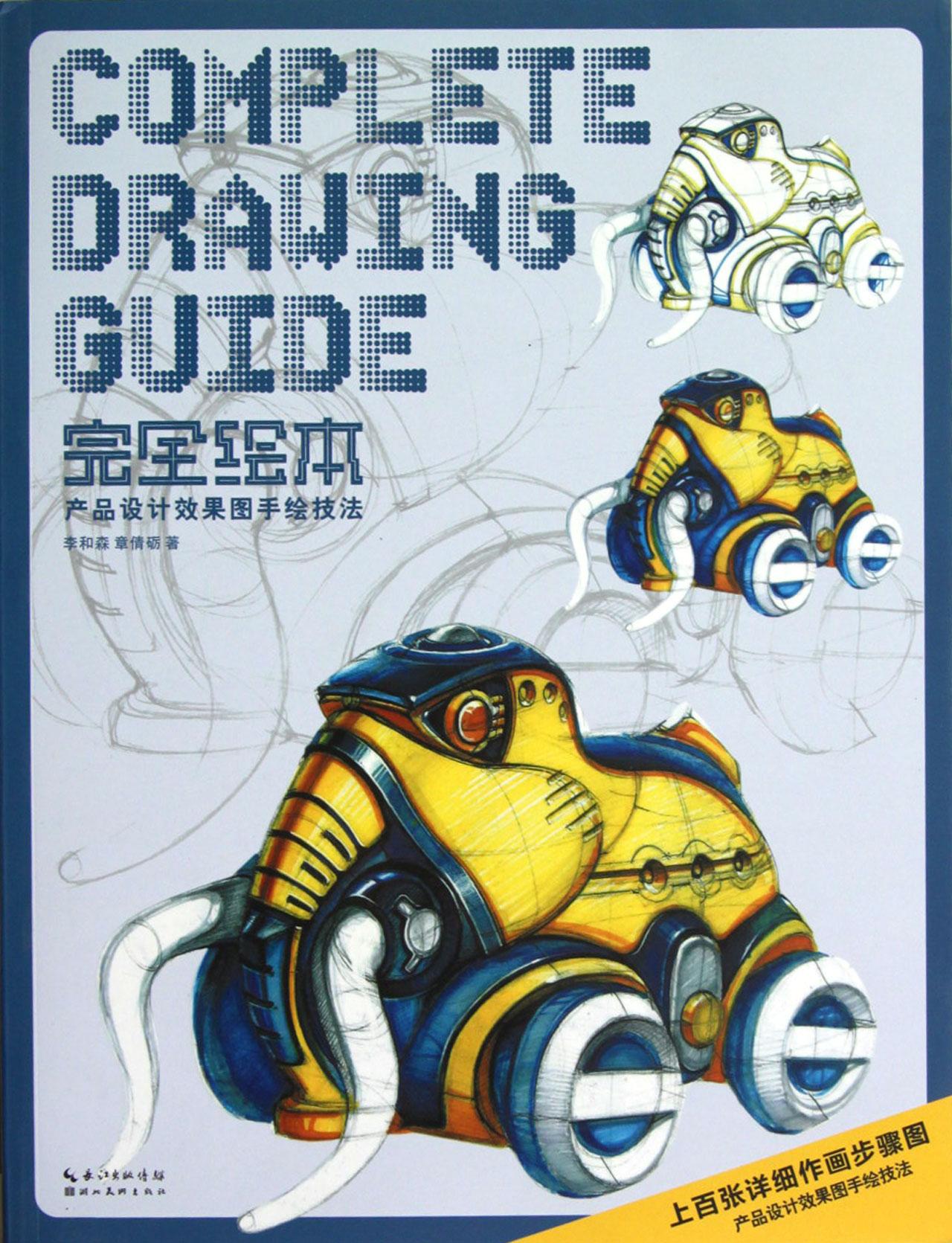 完全绘本 产品设计效果图手绘技法