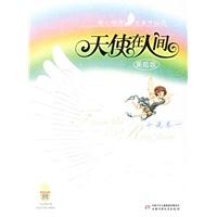 天使在人间.小说卷(一)美绘版