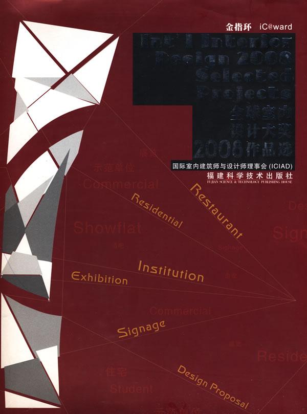 全球室内设计大奖2008作品选