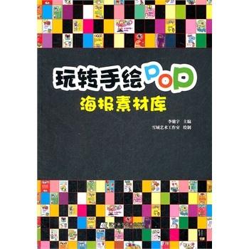 >>>辽宁科学技术出版社pop