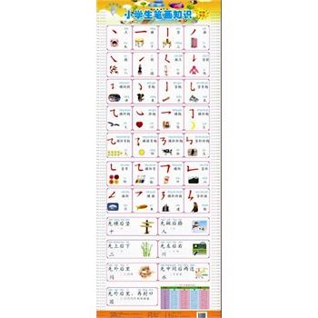 小学生笔画部首结构字级笔顺标准字典-多功能双色本