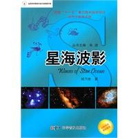 迈向宇宙的天梯?天文科普丛书