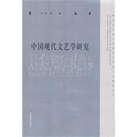 中国现代文艺学研究