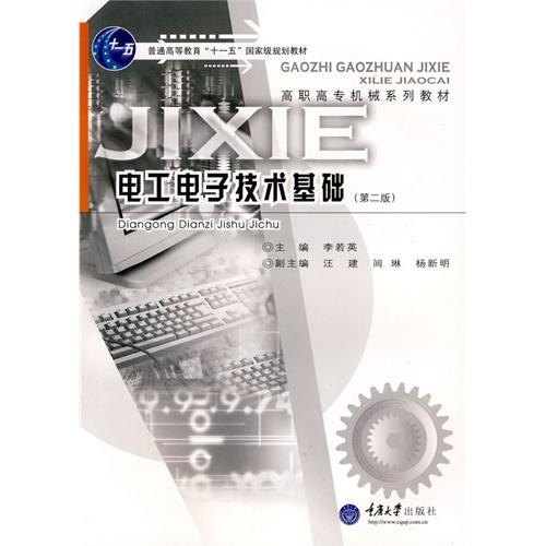 电工电子技术基础-图书-当当触屏版