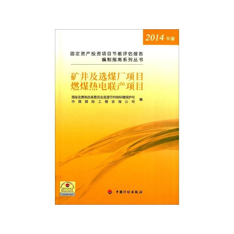 投资项目评估报告_