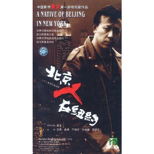 北京人在纽约:二十一集电视连续剧(21vcd)