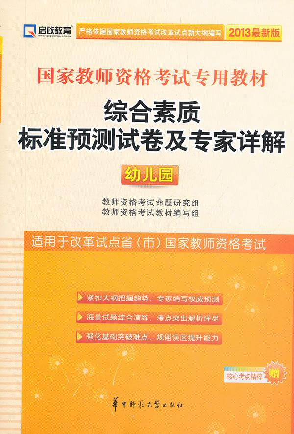 2013年国家教师资格考试