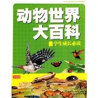 《动物世界大百科:学生成长必读》封面