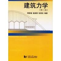 《建筑力学(第三版)》封面
