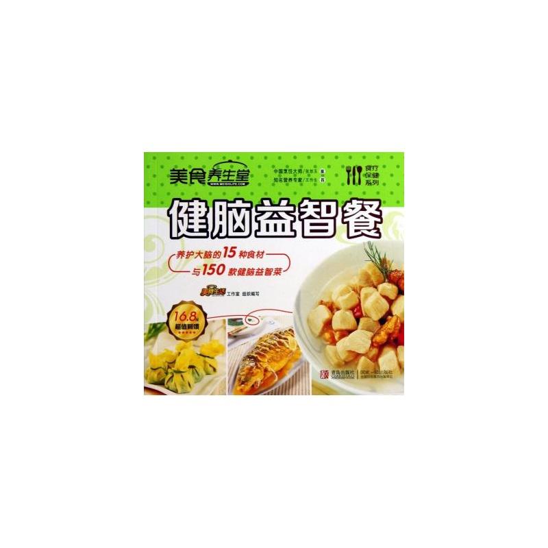 【大道养生堂(健脑益智餐)/食疗保健系列图片】美食怎么样美食天地第5图片