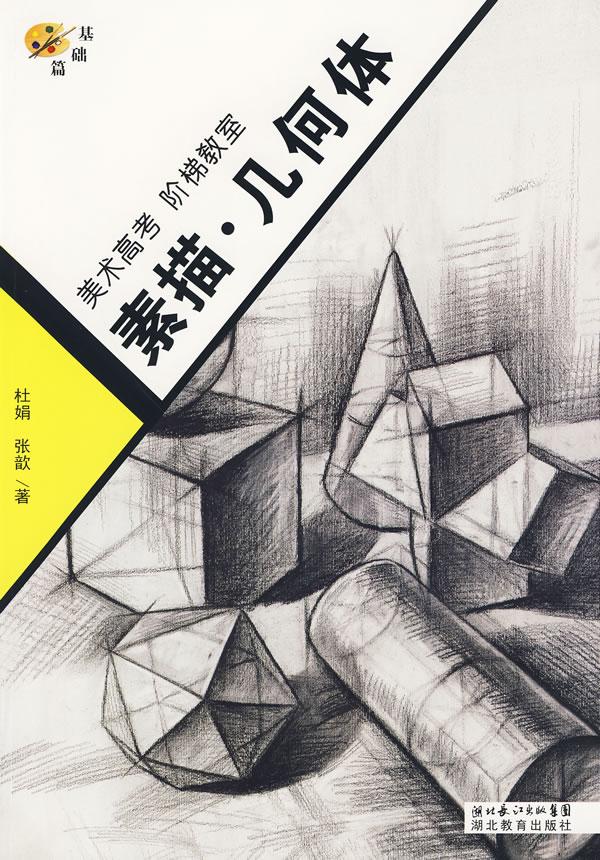 美术高考阶梯教室-素描几何体