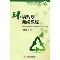 《环境规划新编教程(周敬宣)》封面