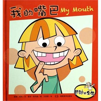 我的嘴巴(精)/奇妙的身体