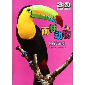 雨林动物(炫彩家族动物星球3d科普书)