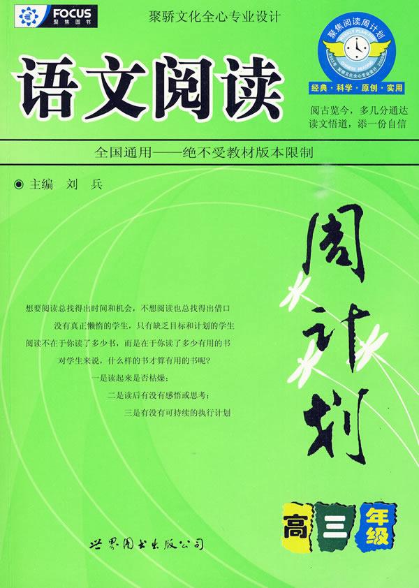 【年级高三】小学阅读周计划:正版图书_全新杂情语文800同学字图片