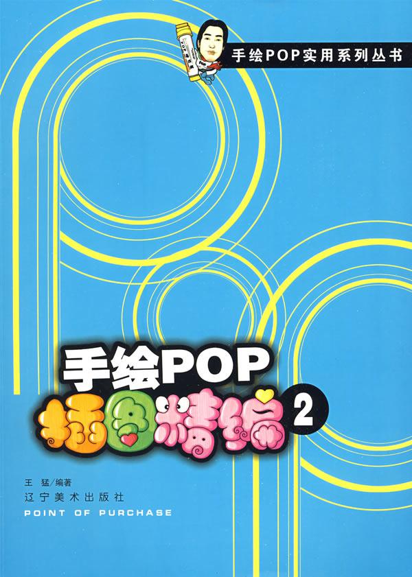 手绘pop插图精编(2)