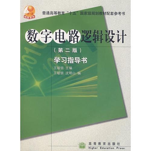 数字电路逻辑设计>>(第二版)学习指导书