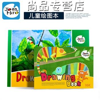 美乐儿童涂鸦画本空白绘本绘画画本水彩水粉涂色本