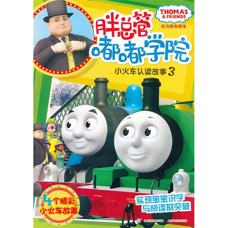 托马斯和朋友胖总管嘟嘟学院小火车认读故事3