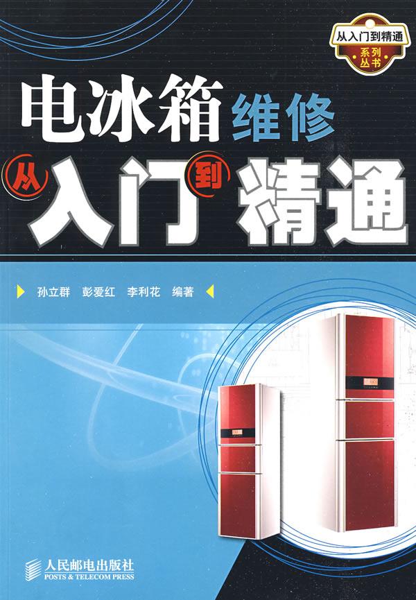 冰箱启动器123脚接线图
