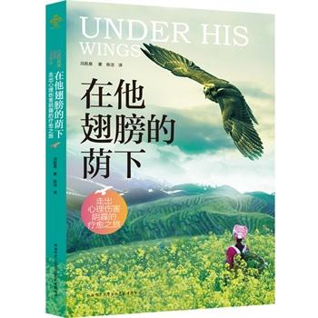 冯凯恩新书《在他翅膀的荫下》出版上市