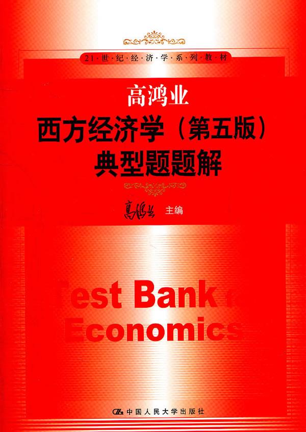 《高鸿业西方经济学