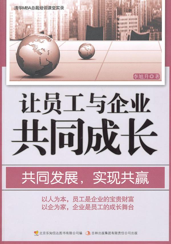 {与企业共同成长的句子}.