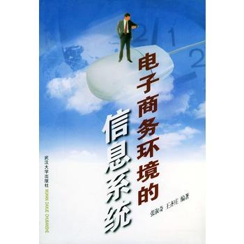 《电子商务环境的信息系统》(张淑奇.)【简介