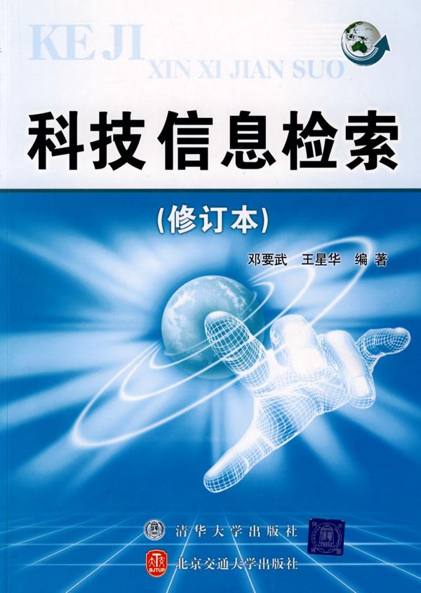 科技信息检索/邓要武,王星华编著:图书比价:琅琅比价
