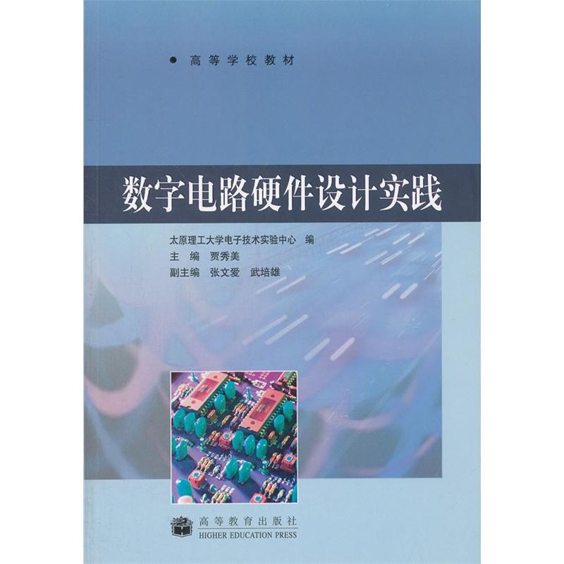 《数字电路硬件设计实践(高等学校教材)》