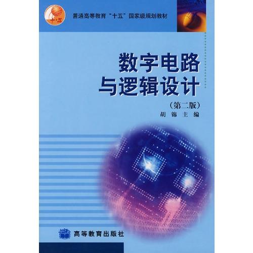 数字电路与逻辑设计(第二版)