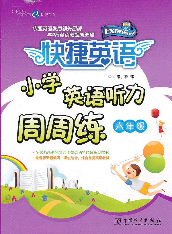 快捷英语 小学英语听力周周练 六年级/世纪东方:图书