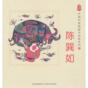 中国优秀图画书典藏系列9:陈巽如(全五册)(鹿王、机智的小白兔等)(蒲公英童书馆出品)