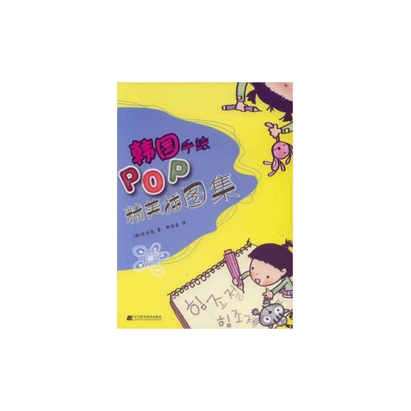 《韩国手绘pop精美插图集》_简介_书评_在线阅读-当当