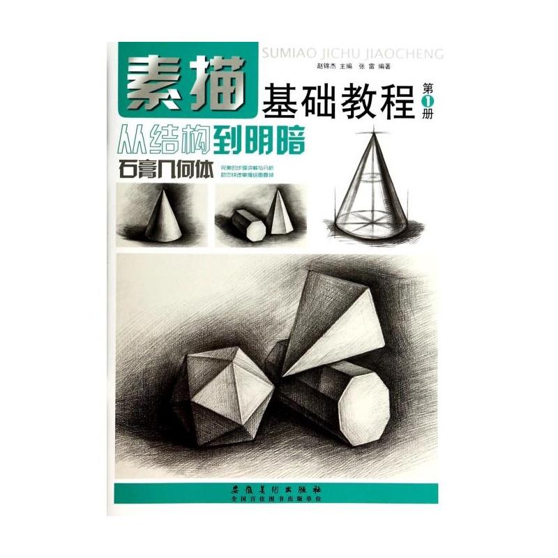 从结构到明暗(石膏几何体)/素描基础教程