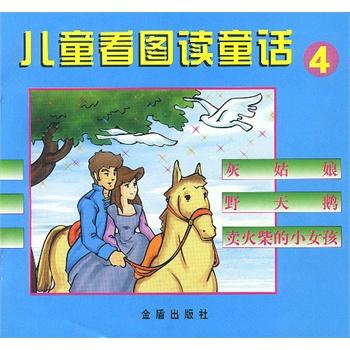《儿童看图读童话(4)》刘春燕