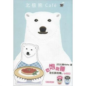 自然,天然又悠闲的北极熊café,聚集着一群萌点满满的动物,上演着