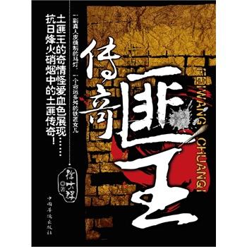 电子书黑道教父_匪王传奇(电子书)