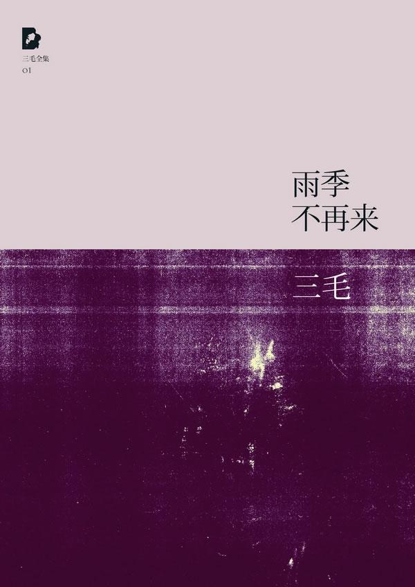 三毛著作封面赏 - 空谷幽兰F - kgylzzkF