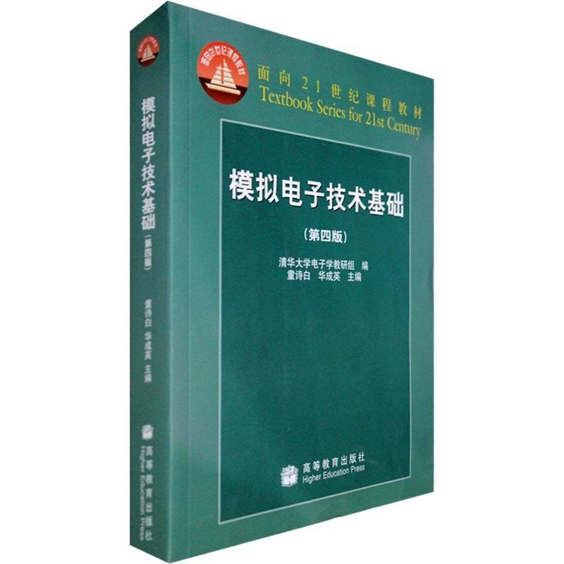 高教版 模拟电子技术基础(第四版)电子技术专用书籍 面向21世纪课程教