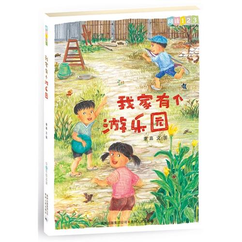 阅读123:童嘉的童年趣事故事系列(全3册)——《我家有个花果菜园》《我家有个游乐园》《我家有个乌龟园》儿童文学母语桥梁书,大人孩子都不能错过的幽默自然观察笔记(蒲公英童书馆出品)
