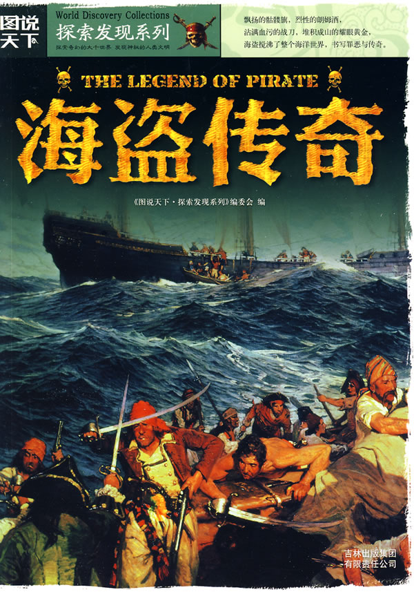 图说天下探索发现2-海盗传奇