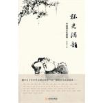 杯光酒韵:中国酒文化探秘
