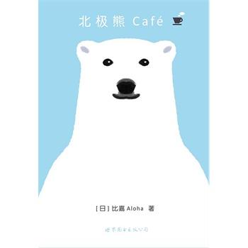 北极熊café(动画白熊咖啡厅中文漫画版!