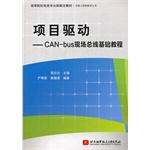 ��Ŀ��--CAN-bus�ֳ�����̳�