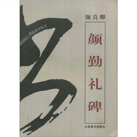 《书法指导丛书――颜真卿勤礼碑》封面